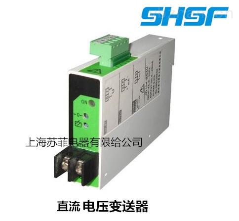 JD285U直流电压变送器 输入DC0-30V 50V 输出0-10V