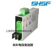 TD185U-7B0直流电压变送器 DC0-50V 100V/0-10V 4-20mA