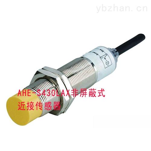 电感式接近开关AHE-S430LAX