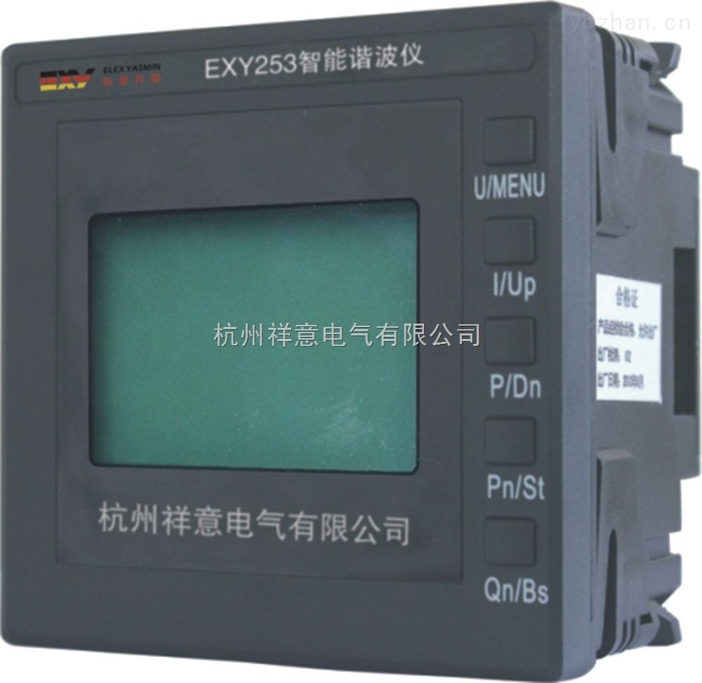 EXY253型智能谐波仪
