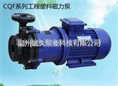 CQF塑料磁力化工泵