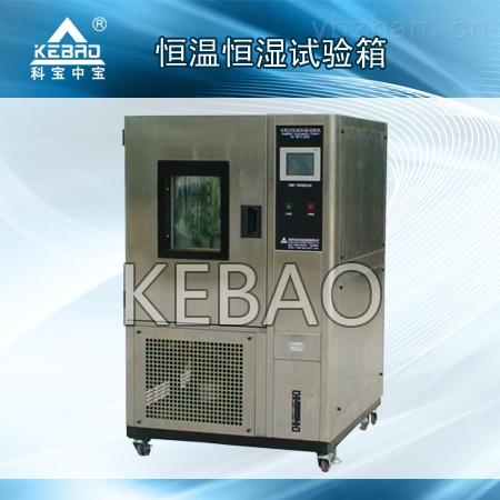 150L标准型恒温恒湿试验箱 科宝高低温湿热交变测试箱