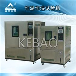 肇庆可程式恒温恒湿试验箱/科宝高低温湿热试验箱
