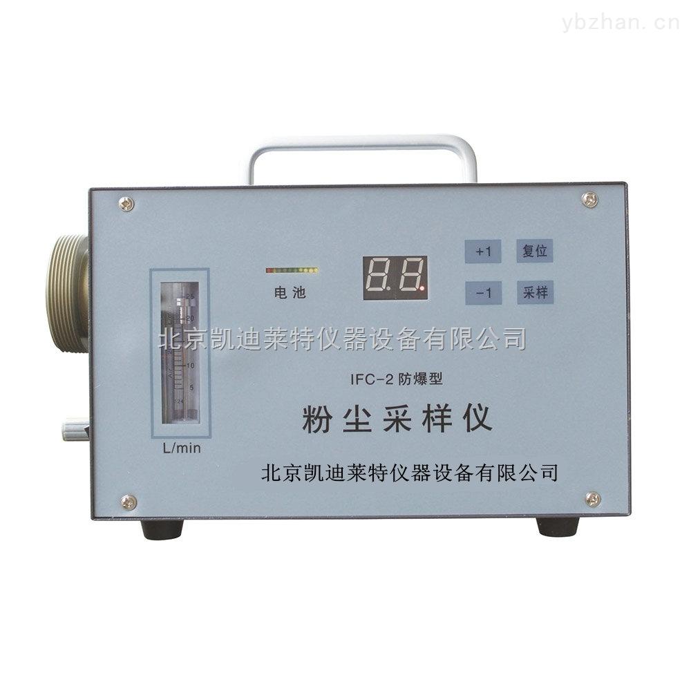 IFC-2防爆粉塵采樣器廠家