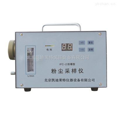 IFC-2防爆粉尘采样器厂家