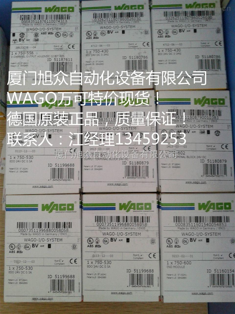 750-523万可WAGO模块特价现货