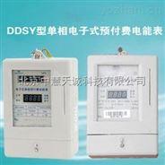 单相电子式预付费电能表  型号:DDSY-1519