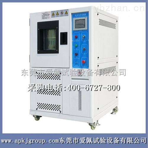 高低溫溫控試驗箱/貼紙高低溫測試箱
