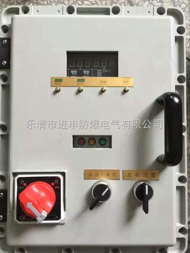 防爆数显仪表控制箱引线按钮式