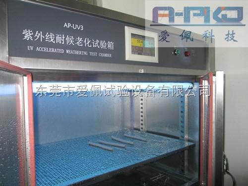 隔層紫外光老化試驗箱/光源使用壽命長的紫外線老化箱