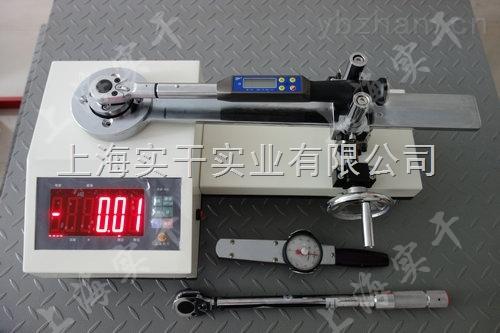 扭矩扳手检测仪500-5000N.m上海厂家
