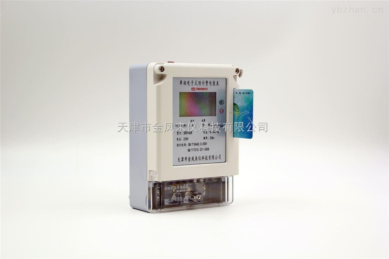 家用、工业用智能电表