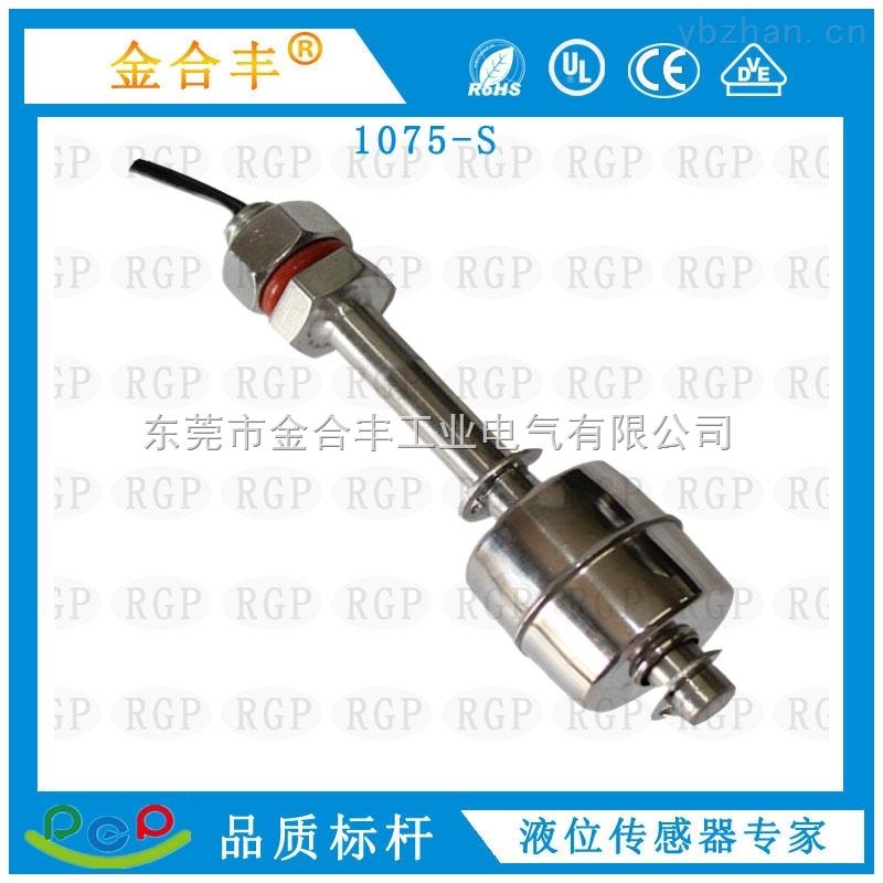 厂家直销1075-s水位控制开关 水泵不锈钢浮球开关 热水器液位开关