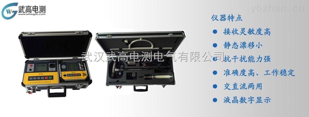 武高电测wd-2132电缆寻迹及故障定位仪,电缆故障测试仪