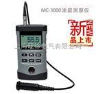 MC-3000A/C/D系列漆膜测厚仪