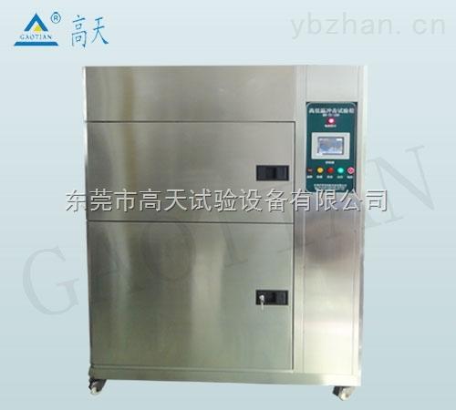 武汉三箱式冷热冲击试验箱--外箱不锈钢