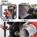 3寸柴油高压自吸泵多少钱