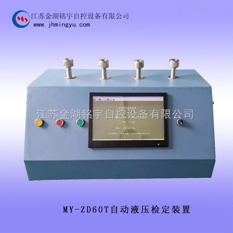 自動液壓檢定裝置