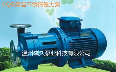 磁力泵-耐高溫磁力泵【CQG型】