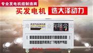 小型移動15kw汽油發電機/15kw靜音式發電機報價