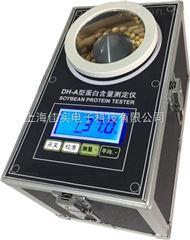 DH-A上海大豆蛋白儀