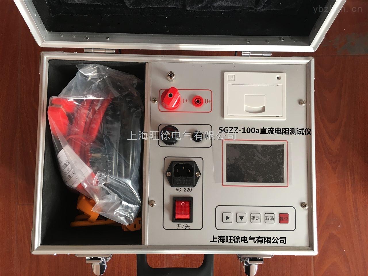 SGZZ-100a直流電阻快速測試儀