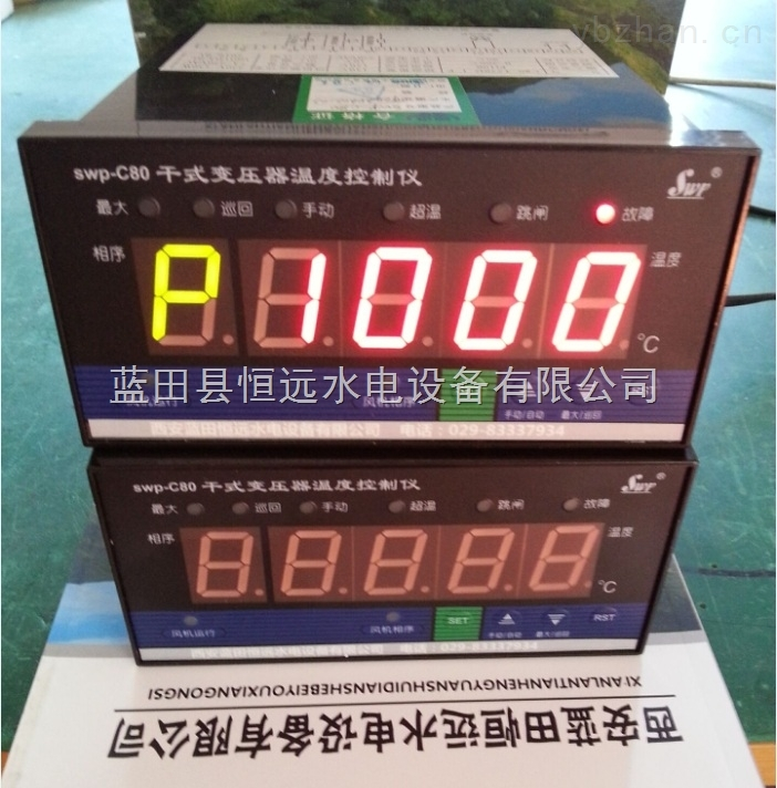電站溫控儀SWP-C80干式溫控儀/干式變壓器溫度控制儀
