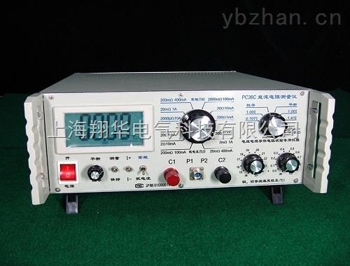 厂家直销PC36C直流电阻测量仪