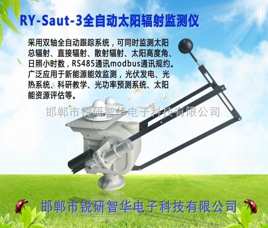 光伏电站全自动太阳辐射监测系统/太阳辐射跟踪仪
