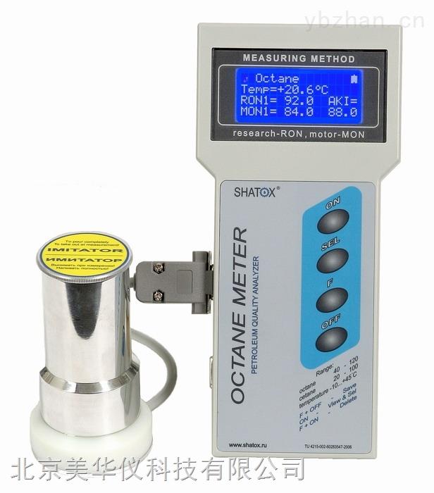 油品品质分析仪