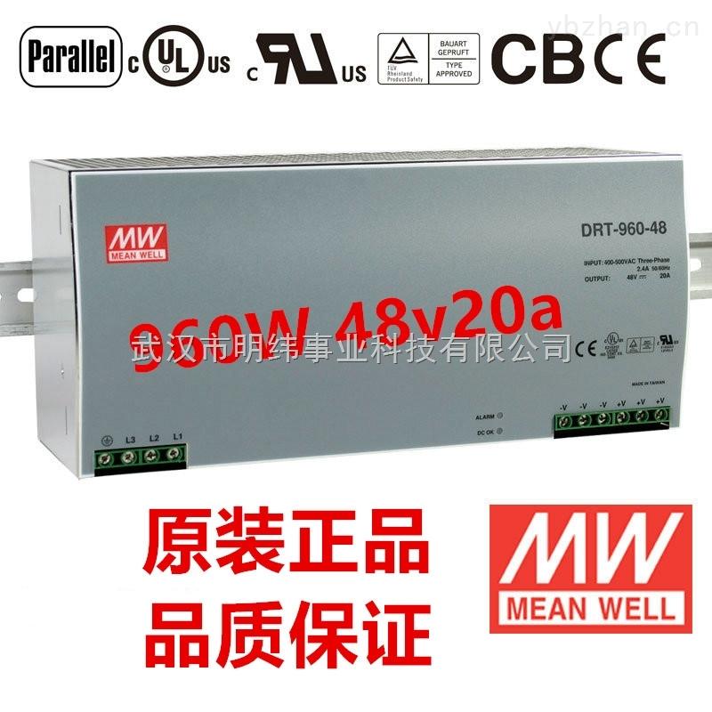 台湾明纬导轨式安装电源