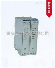 HXZ-□2□02重庆仪表HXZ-□2□02系列热电阻调理隔离温度变送器