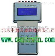 手持式過程信號校驗儀(便攜)  型號:BKSR-6000S