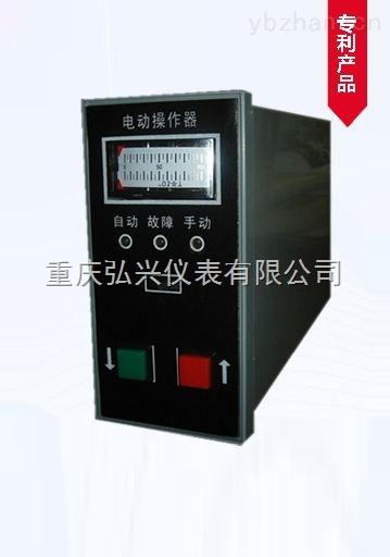 重庆弘兴仪表SFD-3002M电动操作器