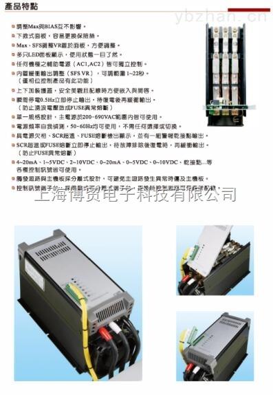 臺灣博貿電力調整器PR-4L124080NN