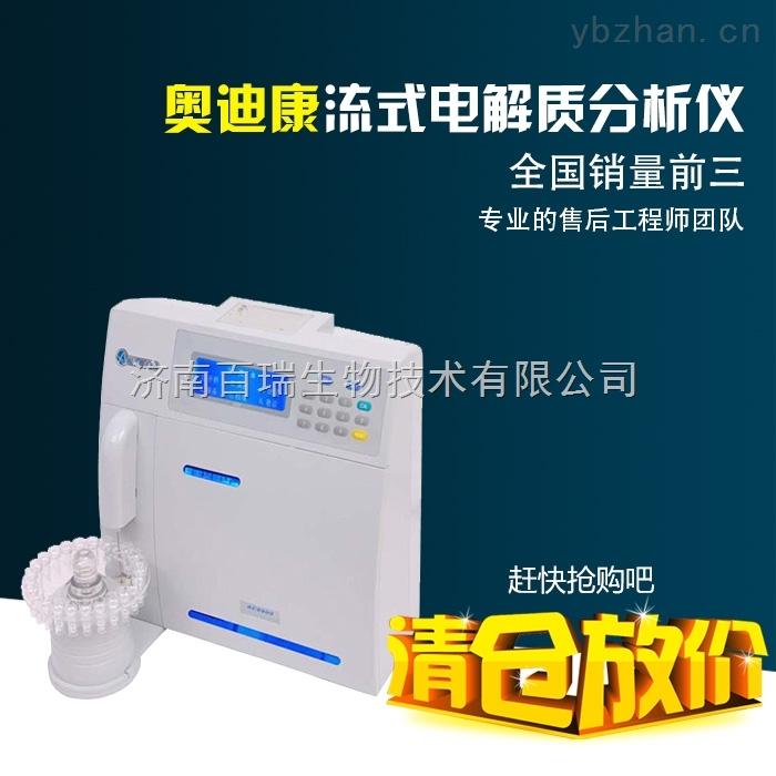 AC9900-电解质分析仪品牌 哪种好?