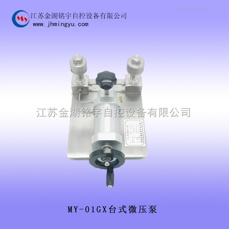 台式微压泵价格 微压压力泵报价