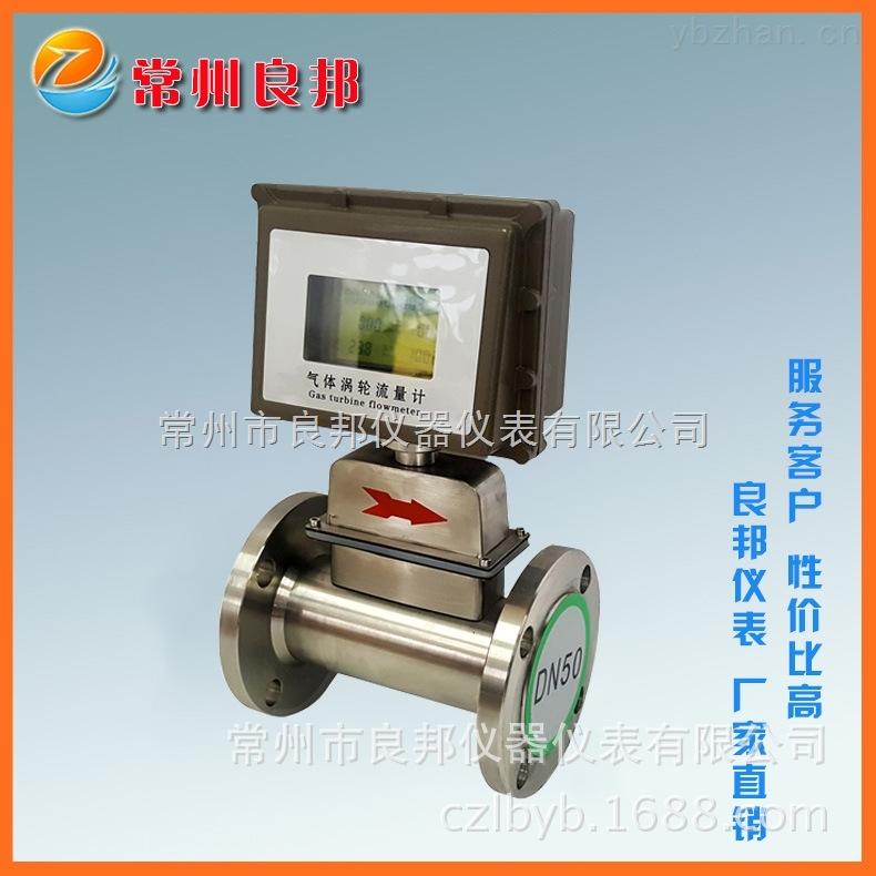 LWGY-100-液晶显示一体化气体涡轮流量计专业生产厂家