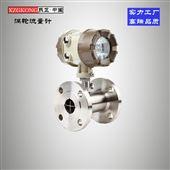 LWGYB-DN50智能涡轮液体流量计流量计LWGY