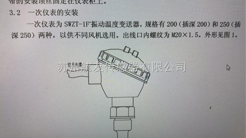 SWZT-1F振动温度-SWZT-1F/A分体式振动温度变送器