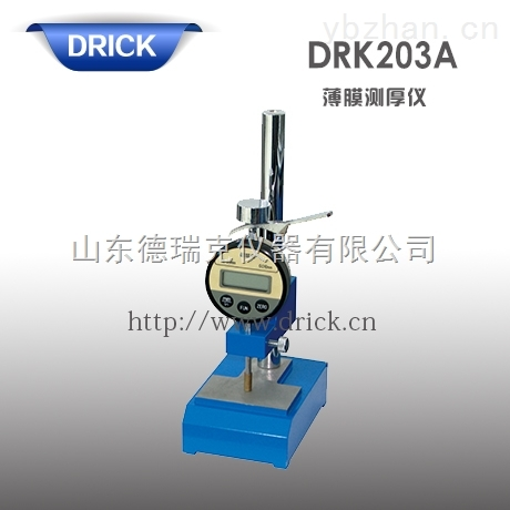 DRK203A-箔片、硅片、金屬片測厚儀