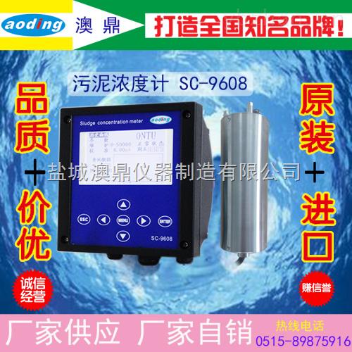 污泥濃度計SC-9608濁度懸浮物測定儀掛壁式污泥濃度計PH計