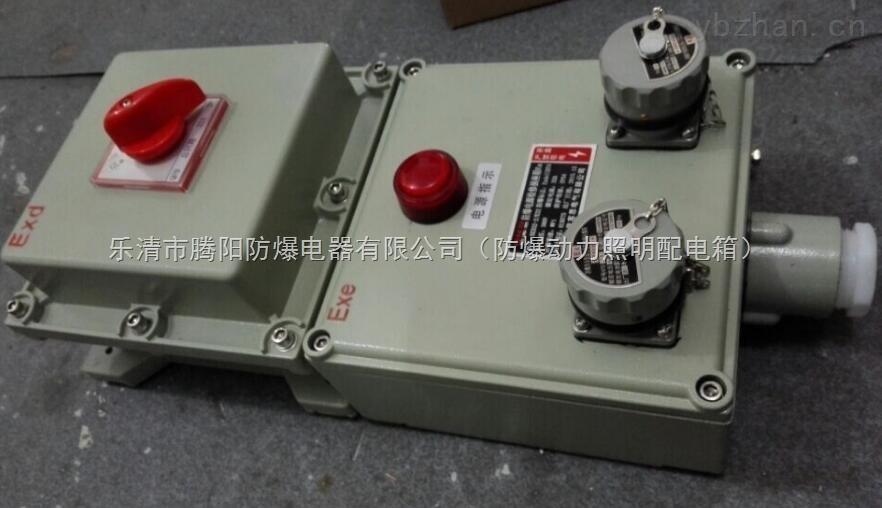 BXX51-6/32K63防爆检修电源插座箱