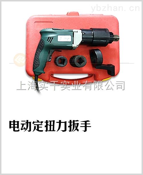 装配螺纹件用定扭矩电动扳手3500N.m