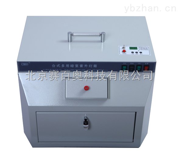 CBIO-UV4-四用紫外分析儀/活體熒光檢測儀