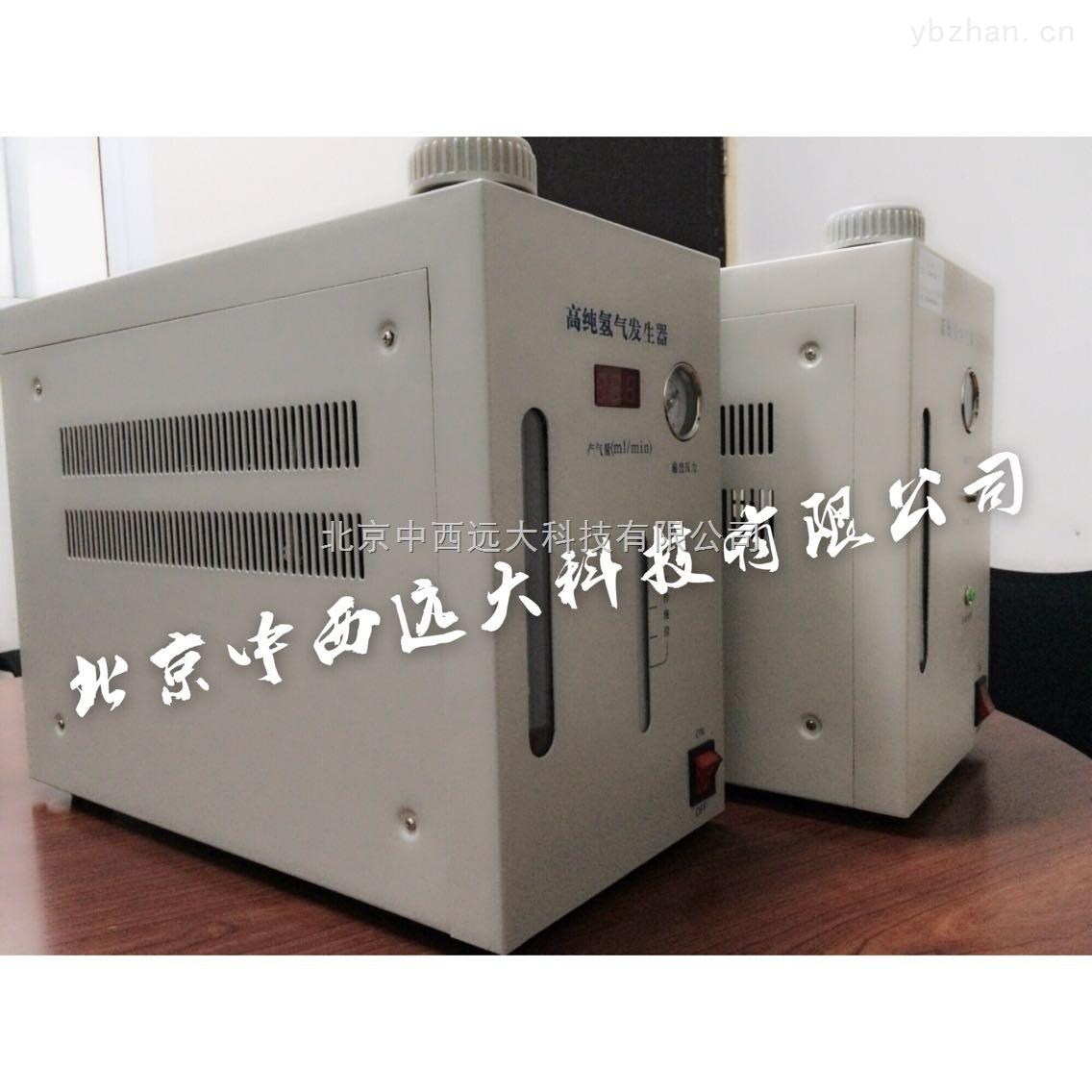 TJ27/m210-H500/SGH50-中西牌高純氫氣發生器(中西器材) 型號:TJ27/m210-H500/SGH500庫號:M12812