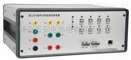數字式電能表校驗裝置