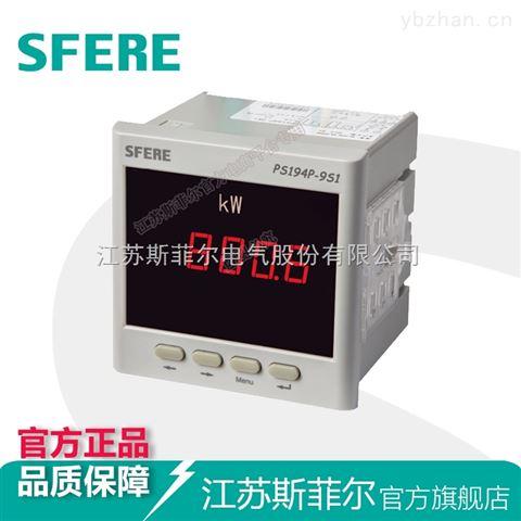 PS194P-9S1带通讯与继电器交流有功功率表