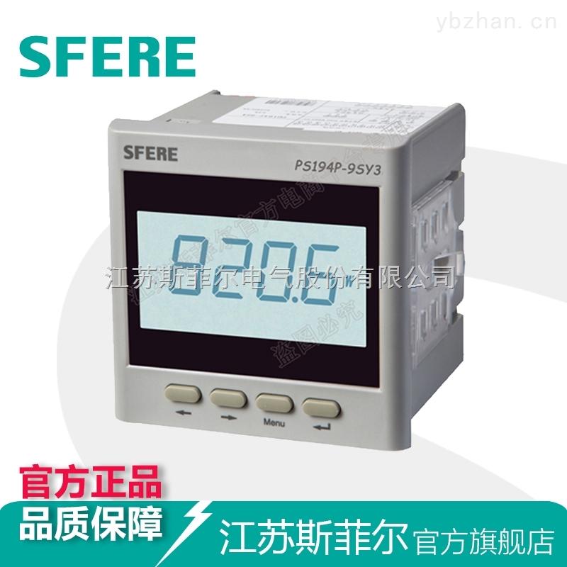 PS194P-9SY3帶通訊交流LCD三相有功功率表