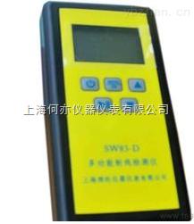 SW83D 型 α、β、X、γ射線劑量檢測儀